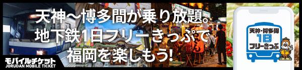 福岡市交通局 天神・博多間1日フリーきっぷ