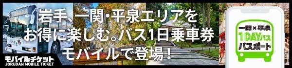 岩手県交通 一関×平泉Oneday Bus Passport