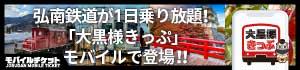 弘南鉄道 大黒様きっぷ
