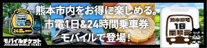 熊本市電1日乗車券