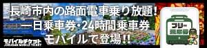 長崎電気軌道 フリー乗車券