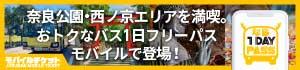奈良交通 奈良公園・西の京 世界遺産 1-Day Pass