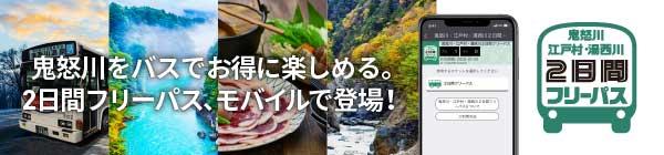 鬼怒川・江戸村・湯西川2日間フリーパス