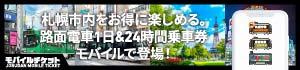 札幌市電 路面電車1日乗車券 / どサンこパス