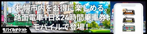 札幌市電 路面電車1日乗車券