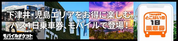 下津井電鉄 下津井循環線とこはい号1日乗車券